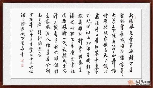 中书协会员万富永书法作品 刚柔并济 行云流水