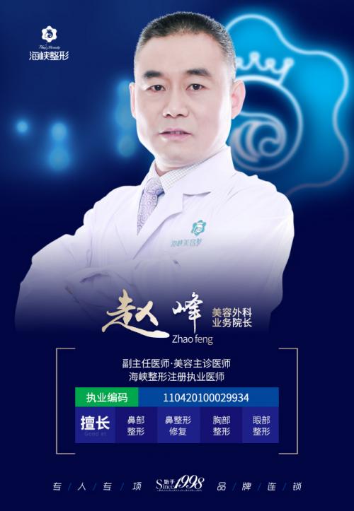 济南海峡整形医院:美容外科副主任医师赵峰
