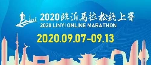 2020临沂马拉松线上赛正式开启报名!
