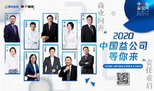 """宜信普惠:责任重启,2020""""中国益公司""""等你来"""