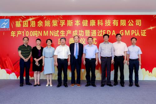 全球最大NMN生产基地落户余姚,200吨NMN即将出产