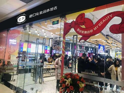 化妆品行业的标杆品牌全美化妆品带领开店者快速致富