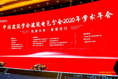 泛海三江出席中国建筑学会建筑电气分会 2020 年学术年会