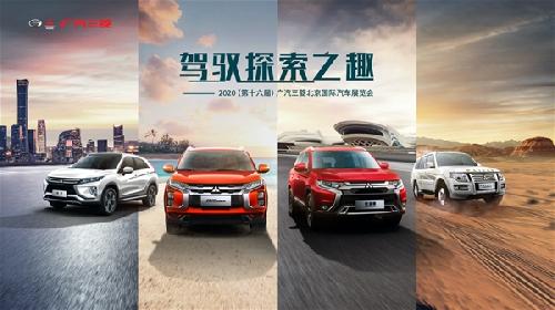 """发布""""驾驭探索之趣""""新品牌口号,广汽三菱与你相约2020北京国际车展"""