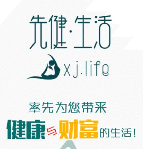 先健集团,为您打造先健生活(xj.life),助您率先过上 健康与财富的生活