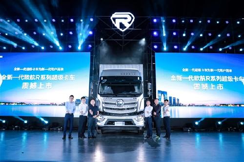 科技赋能 深度定制 全新一代欧航R系列超级卡车助力长三角物流提速