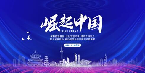 """""""济宁市海华日化有限公司""""入选《崛起中国》栏目"""