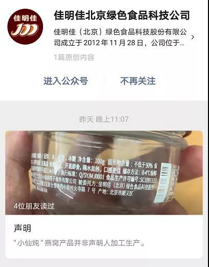 """""""小仙炖""""租豆浆车间生产冒用资质,涉事厂商声明无关表示官司没完"""